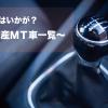 現在販売されているMT車一覧〜国産車編〜