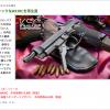 KSC M93RC 4月26日再生産!