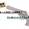 射撃姿勢その3〜射撃のワンポイントアドバイス〜